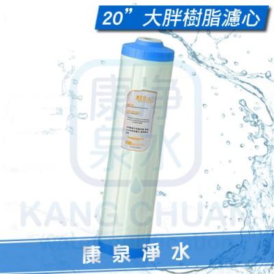 台灣製造 20英吋大胖 離子交換樹脂 軟水濾心 水塔過濾器適用 ~ 去除水垢石灰質