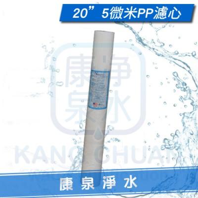 台灣製造 20英吋 5微米 5Micron PP棉質濾心/PP濾心 ~ 除沙、鐵屑等大顆粒雜質 ~ 一箱再特價