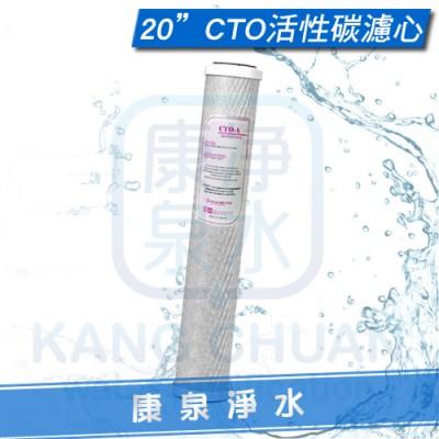 台灣製造 高效能 20英吋 CTO A級活性碳濾心 柱狀活性碳濾心 ~