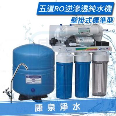 【康泉淨水】壁掛式五道RO逆滲透純水機/淨水器/濾水器 ~ 鵝頸龍頭、儲水桶、管線、全機零組件