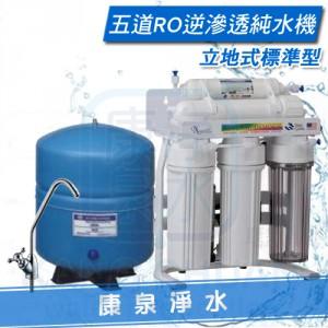 【康泉淨水】立架式五道RO逆滲透純水機/淨水器/濾水器 ~ 鵝頸龍頭、儲水桶、管線、全機零組件