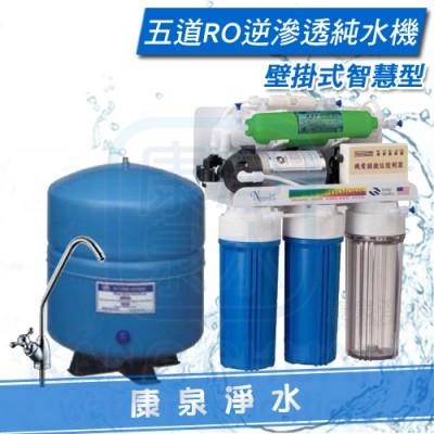 【康泉淨水】壁掛式微電腦自動沖洗-五道RO逆滲透純水機/淨水器/濾水器 ~ 鵝頸龍頭、儲水桶、管線、全機零組件