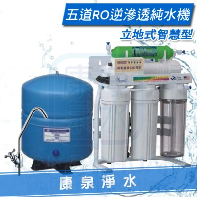 【康泉淨水】立架式微電腦自動沖洗-五道RO逆滲透純水機/淨水器/濾水器 ~ 鵝頸龍頭、儲水桶、管線、全機零組件