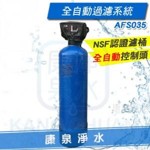 ◤全戶淨水 超優惠組合◢ 3M BFS3-40BK 反洗式淨水系統/過濾器(BS1-80升級版) + AFS035全自動沖洗濾沙過濾系統