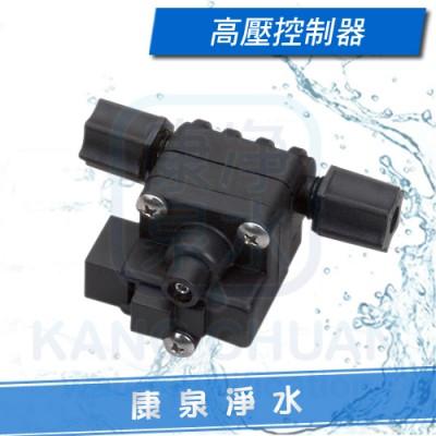 RO逆滲透純水機專用 - 高壓控制開關