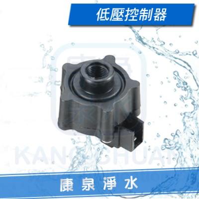 RO逆滲透純水機專用 - 低壓控制開關