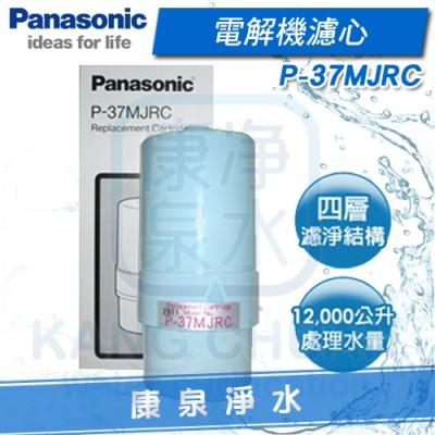 Panasonic 國際牌電解機濾心 P-37MJRC / P37MJRC
