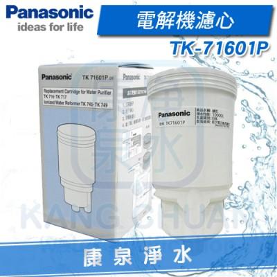 Panasonic  國際牌電解機濾心 TK-71601 / TK-71601P