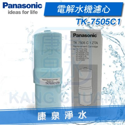 Panasonic 國際牌電解水機濾心 TK-7505 C1 / TK7505 C1