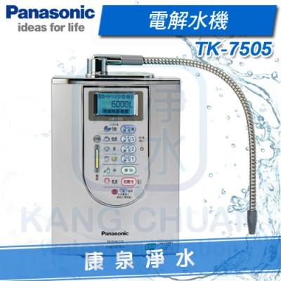 Panasonic 國際牌電解水機 / 鹼性離子水整水器 TK-7505 ZTA