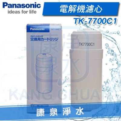 Panasonic  國際牌電解機濾心 TK-7700C1 / TK7700C1