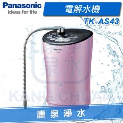 Panasonic 台灣松下 國際牌電解水機 TK-AS43 ZTA