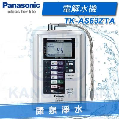 Panasonic 台灣松下  國際牌電解水機 TK-AS63 ZTA