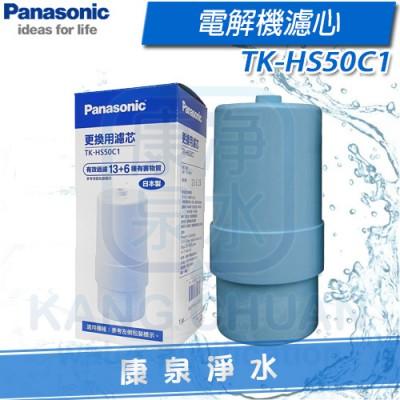 Panansonic 國際牌電解機濾心 TK-HS50C1 / TKHS50 C1