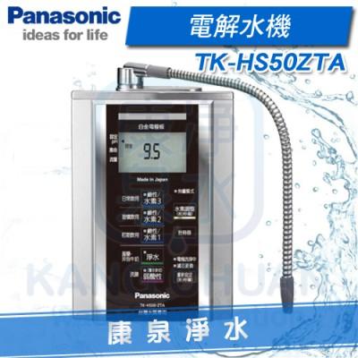 Panasonic 台灣松下  國際牌電解水機 TK-HS50 ZTA