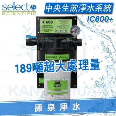 美國原裝進口 水樂 SELECTO IC600+ 生飲抑垢淨水器/中央淨水系統【189噸超大過濾水量 專利除垢】~ NSF認證