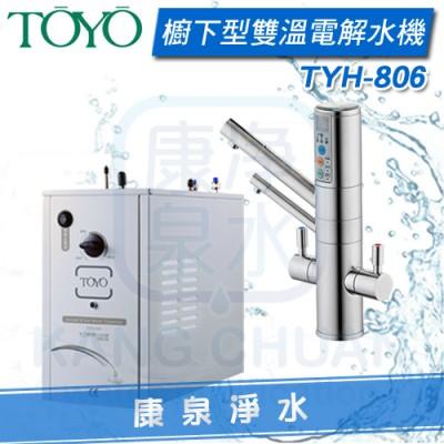 TOYO TYH-806 櫥下型電解水熱飲機 (電解水+熱水) 雙機一體 【送原廠三道淨水器】